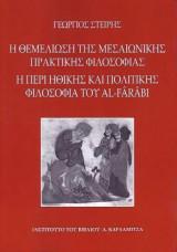 Η θεμελίωση της μεσαιωνικής πρακτικής φιλοσοφίας