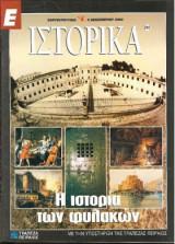 Ε Ιστορικά τεύχος 214
