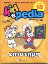 Kidepedia: Επιστήμη