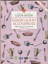 Cook Book - Ημερολόγιο μαγειρικης - 365 Ημέρες Κουζινας Β τόμος