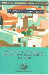 Οδηγοί Ελευθερουδάκη: Συλλεκτική επανέκδοση εννιά ταξιδιωτικών οδηγών του 1930