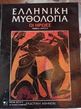 Ελληνική μυθολογία οι ήρωες τόμος 3