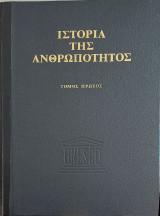 Ιστορία της ανθρωπότητος, Unesco
