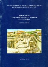 Αξιολόγηση των μαθητών της Γ΄ Λυκείου στα Λατινικά (Τεύχος πρώτο)