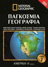 National Geographic - Παγκόσμια γεωγραφία - Αμερική Α' μέρος