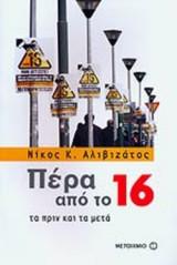 ΠΕΡΑ ΑΠΟ ΤΟ 16