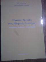 Τεχνικές έρευνας στις αθλητικές επιστήμες