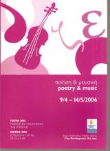 Πάτρα πολιτιστική πρωτεύουσα 2006 - ποίηση και μουσική