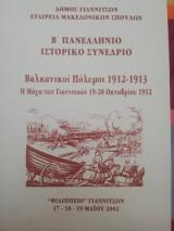 Βαλκανικοί πόλεμοι 1912-1913 η μάχη των γιαννιτσών