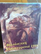Φιλολογικη πρωτοχρονιά 1998