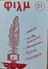 Φιλμ Περιοδική Έκδοση Ανάλυσης & Θεώρησης του Κινηματογράφου τ.21