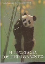 Η προστασία του περιβάλλοντος - Οικολογική Εγκυκλοπαίδεια τόμος 18