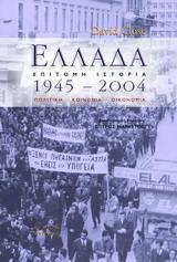 Ελλάδα 1945-2004