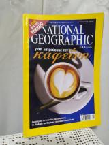 National Geographic - Ιανουάριος 2005