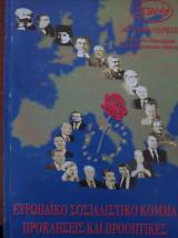 Ευρωπαϊκό Σοσιαλιστικό κόμμα προκλήσεις και προοπτικές
