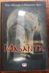 Πάπυρος Masanta