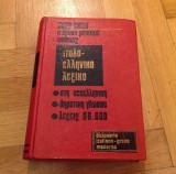Ιταλό-ελληνικό λεξικό