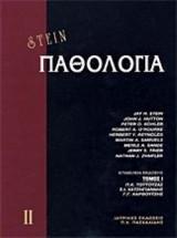 Παθολογία Stein 4 τόμοι