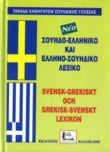 Σουηδο-ελληνικό και ελληνο-σουηδικό λεξικό
