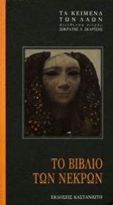 Το βιβλίο των νεκρών