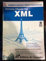 Οπτικός οδηγός της XML