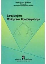 Εισαγωγή στο μαθηματικό προγραμματισμό