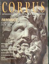 Corpus No 14