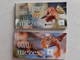 Κρασί & Μεζές και Ούζο & Μεζές (Σετ 2 βιβλία)