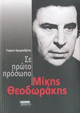 Σε πρώτο πρόσωπο: Μίκης Θεοδωράκης