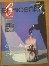 Βιβλιοθήκη - Τεύχος 327