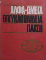 'Αλφα - Ωμέγα Εγκυκλοπαίδεια Πάτση