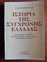 Ιστορία της Σύγχρονης Ελλάδας: Πόλεμος 1940-41 - Κατοχή - Εθνική Αντίσταση - Απελευθέρωση - Δεκέμβριος 1944 - Βάρκιζα