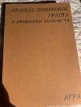 Γραπτά η προσωπική μυθολογία