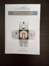 Επιδημιολογία και Πρόληψη Επαγγελματικών Νόσων