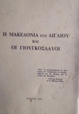 Οι μακεδονια του αιγαιου και οι γιουγκοσλαυοι