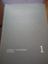 Ανδρέας Γ.Παπανδρεου τόμοι 1-5