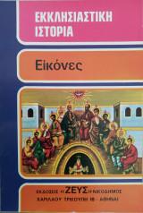 Εκκλησιαστική ιστορία - Εικόνες