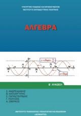 Άλγεβρα Β' Γενικού Λυκείου 22-0207