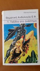 Θεματική Ανθολογία Ε.Φ. 1. Ταξίδια στο Διάστημα