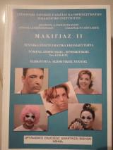 Μακιγιάζ || τομέας αισθητικης