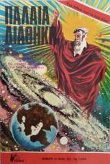 Παλαιά Διαθήκη - Εικόνες