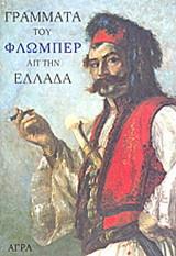 Γράμματα του Φλωμπέρ απ' την Ελλάδα