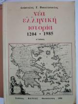 Νέα Ελληνική Ιστορία 1204-1985