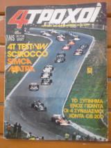 4 Τροχοί Τεύχος 48 - Σεπτέμβριος 1974