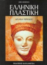 Ελληνική πλαστική: Η αρχαϊκή περίοδος