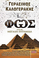 Φως από τη μεγάλη πυραμίδα