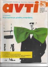 Αντί, Παλιό περιοδικό πολιτικής, ιστορικής και πολιτιστικης ύλης