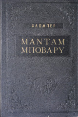 Μαντάμ Μποβαρύ