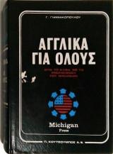 Αγγλικά για όλους απο το Άλφα ως το Proficiency του Michigan τόμος Β Michigan Press
