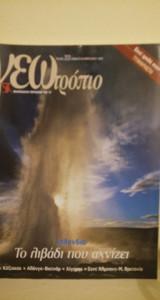 Γεωτρόπιο- τεύχος 203